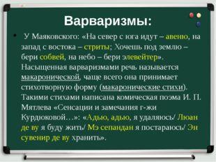 Варваризмы: У Маяковского: «На север с юга идут – авеню, на запад с востока –