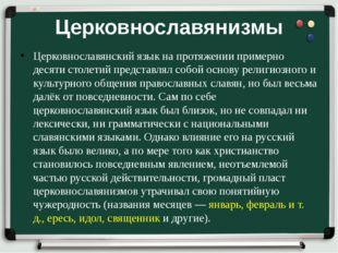 Церковнославянизмы Церковнославянский язык на протяжении примерно десяти стол