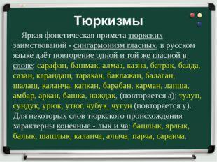 Тюркизмы Яркая фонетическая примета тюркских заимствований - сингармонизм гла