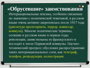 «Обрусевшие» заимствования Интернациональная лексика, особенно связанная по з