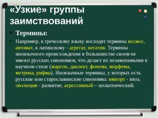 «Узкие» группы заимствований Термины: Например, к греческому языку восходят т