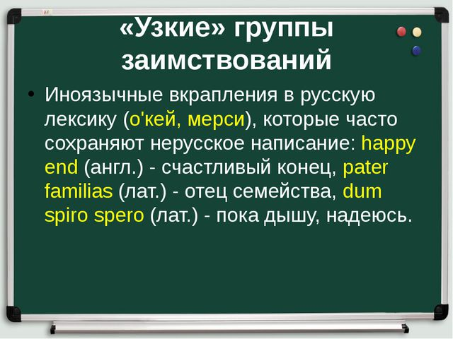 «Узкие» группы заимствований Иноязычные вкрапления в русскую лексику (о'кей,...