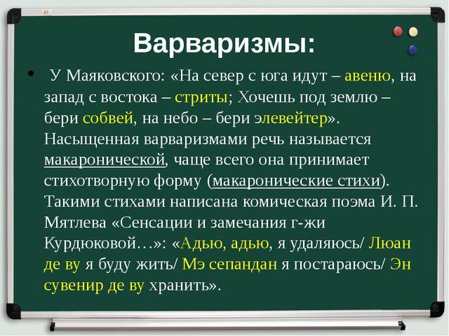 Варваризмы: У Маяковского: «На север с юга идут – авеню, на запад с востока –...