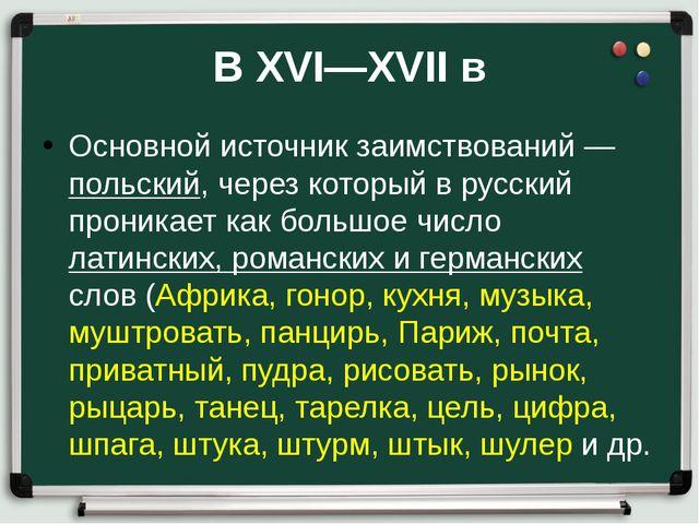 В XVI—XVII в Основной источник заимствований — польский, через который в русс...
