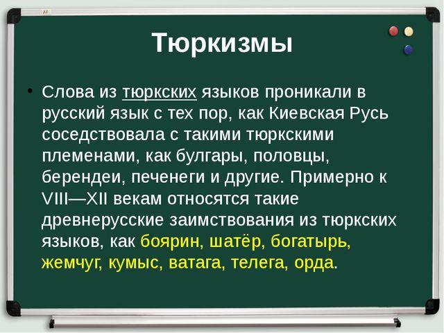 Тюркизмы Слова из тюркских языков проникали в русский язык с тех пор, как Кие...