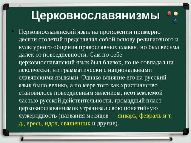 Церковнославянизмы Церковнославянский язык на протяжении примерно десяти стол...