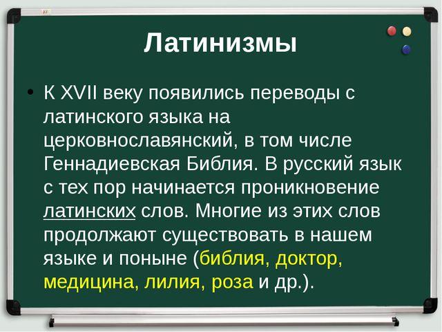 Латинизмы К XVII веку появились переводы с латинского языка на церковнославян...