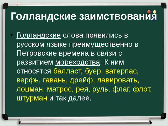 Голландские заимствования Голландские слова появились в русском языке преимущ...