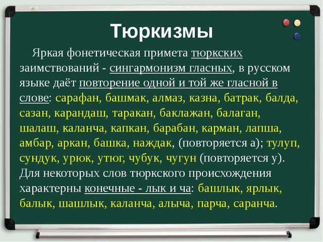 Тюркизмы Яркая фонетическая примета тюркских заимствований - сингармонизм гла...