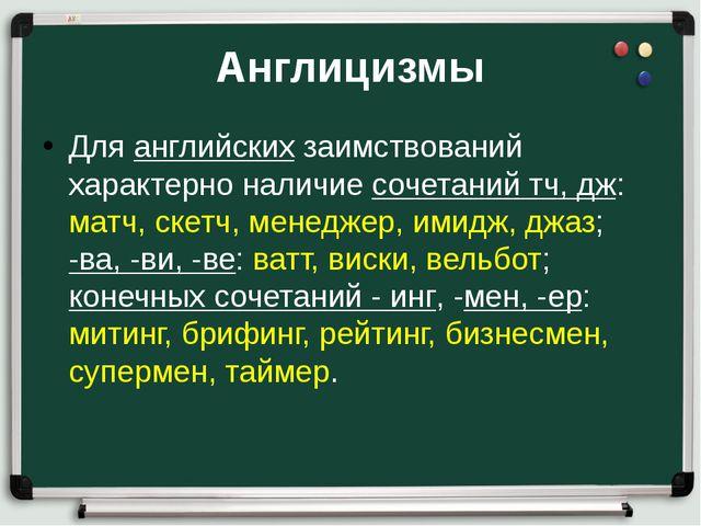 Англицизмы Для английских заимствований характерно наличие сочетаний тч, дж:...