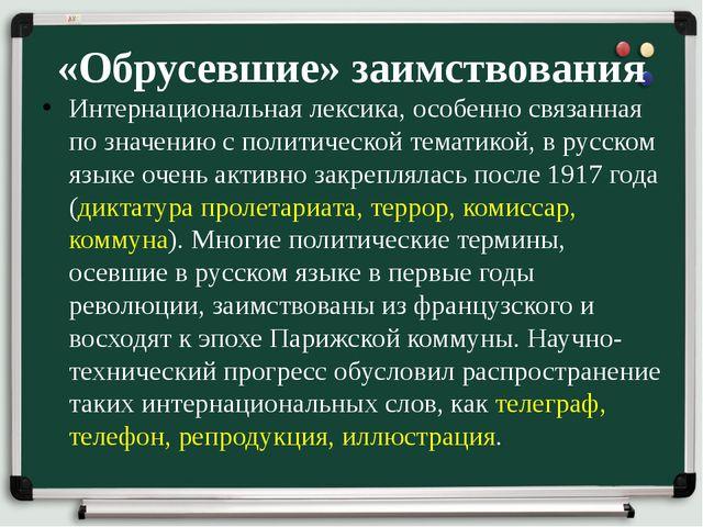 «Обрусевшие» заимствования Интернациональная лексика, особенно связанная по з...