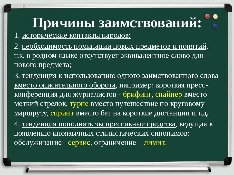 Причины заимствований: 1. исторические контакты народов; 2. необходимость ном...
