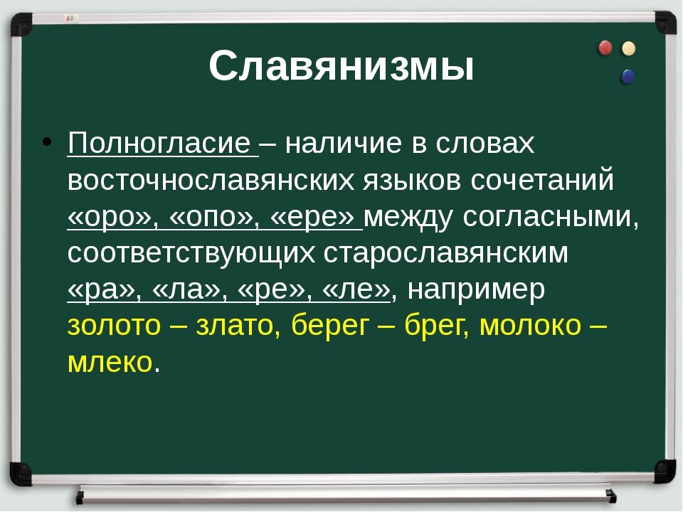 Славянизмы Полногласие – наличие в словах восточнославянских языков сочетаний...