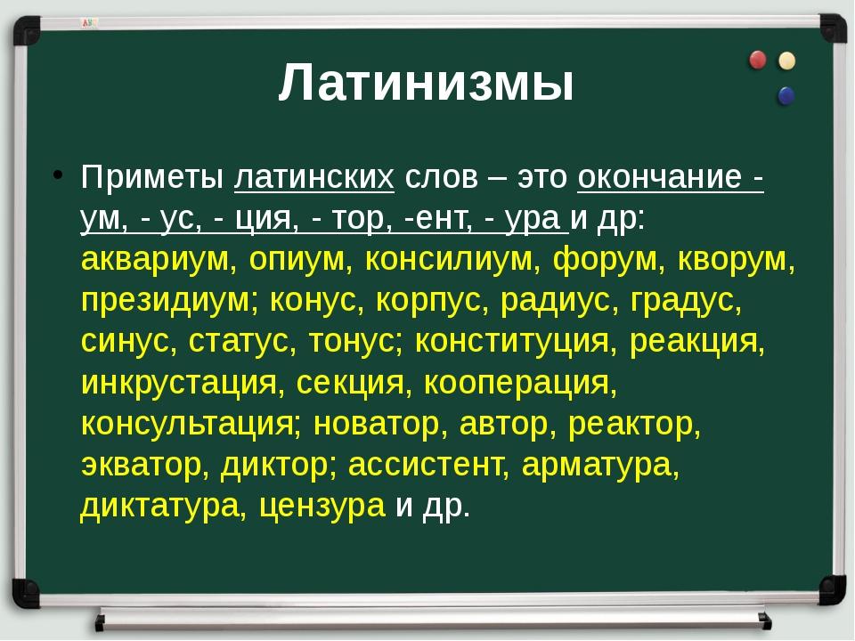 Латинизмы Приметы латинских слов – это окончание - ум, - ус, - ция, - тор, -е...