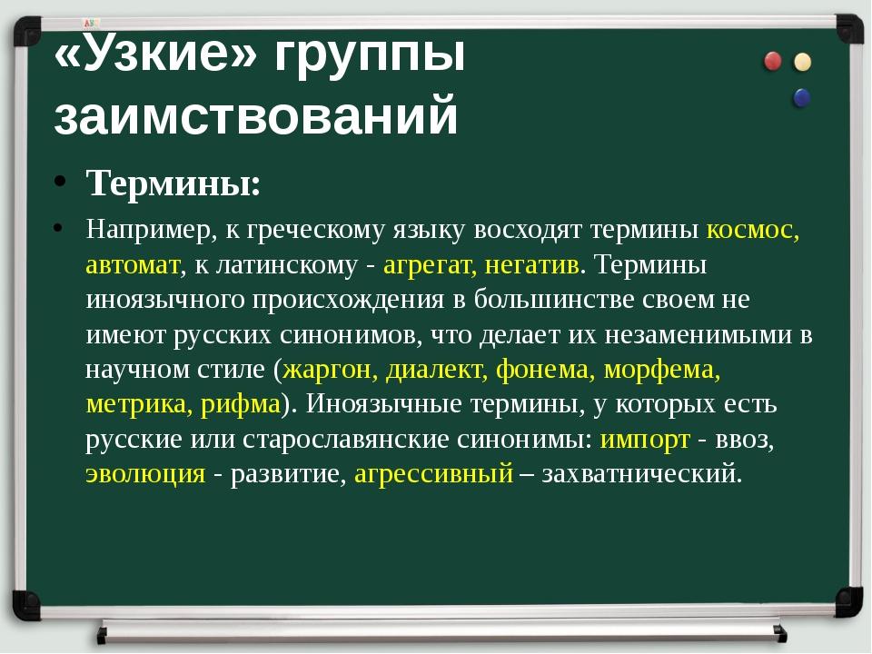 «Узкие» группы заимствований Термины: Например, к греческому языку восходят т...