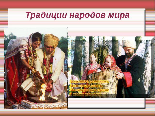 Традиции народов мира