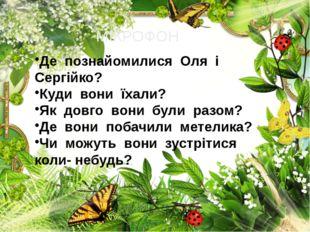 МІКРОФОН Де познайомилися Оля і Сергійко? Куди вони їхали? Як довго вони були
