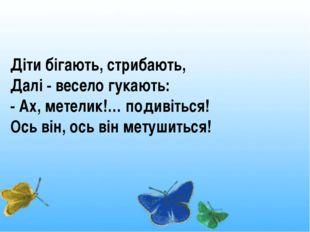 Діти бігають, стрибають, Далі -весело гукають: -Ах, метелик!… подивіться! О