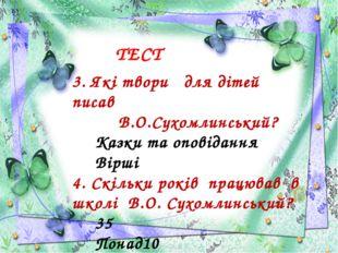 ТЕСТ 3. Які твори для дітей писав В.О.Сухомлинський? ☻ Казки та оповідання ☻