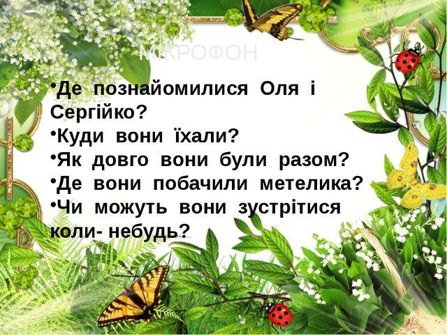 МІКРОФОН Де познайомилися Оля і Сергійко? Куди вони їхали? Як довго вони були...