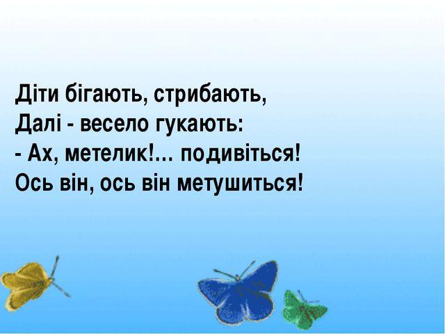 Діти бігають, стрибають, Далі -весело гукають: -Ах, метелик!… подивіться! О...