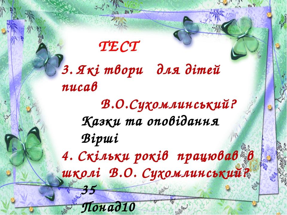 ТЕСТ 3. Які твори для дітей писав В.О.Сухомлинський? ☻ Казки та оповідання ☻...