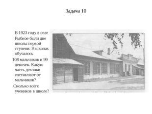 Задача 10 В 1923 году в селе Рыбное были две школы первой ступени. В школах о