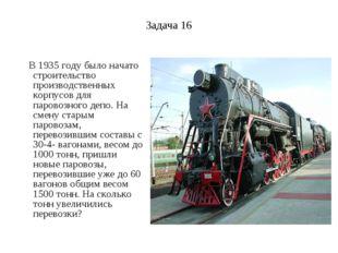 Задача 16 В 1935 году было начато строительство производственных корпусов для