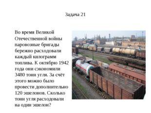 Задача 21 Во время Великой Отечественной войны паровозные бригады бережно рас
