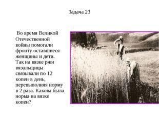 Задача 23 Во время Великой Отечественной войны помогали фронту оставшиеся жен