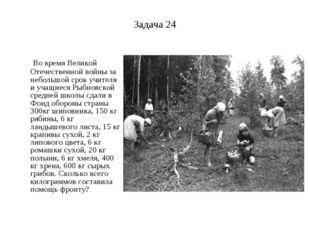 Задача 24 Во время Великой Отечественной войны за небольшой срок учителя и уч