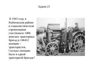 Задача 25 В 1943 году в Рыбновском районе в социалистическом соревновании уча