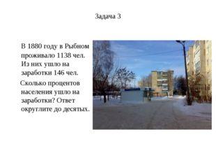 Задача 3 В 1880 году в Рыбном проживало 1138 чел. Из них ушло на заработки 14