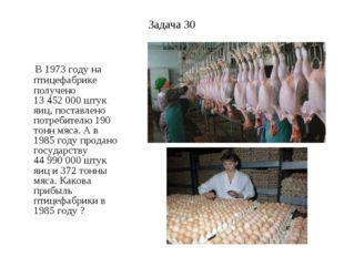 Задача 30 В 1973 году на птицефабрике получено 13452000 штук яиц, поставлен