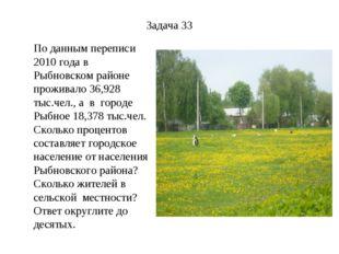 Задача 33 По данным переписи 2010 года в Рыбновском районе проживало 36,928 т