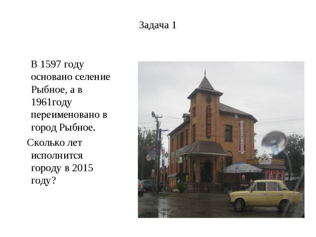 Задача 1 В 1597 году основано селение Рыбное, а в 1961году переименовано в го...