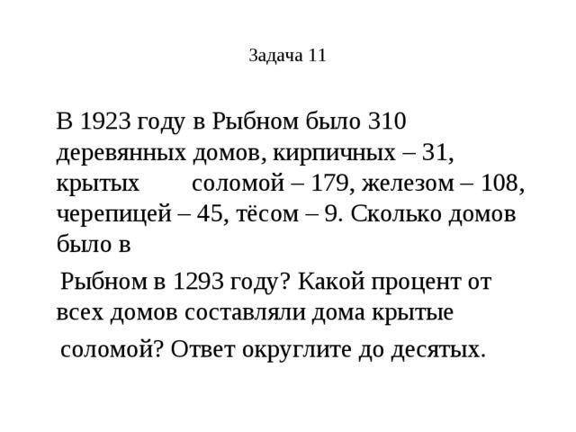 Задача 11 В 1923 году в Рыбном было 310 деревянных домов, кирпичных – 31, кры...