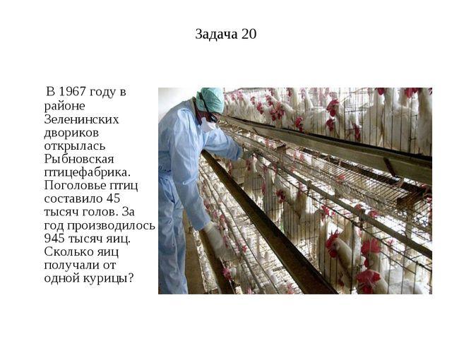 Задача 20 В 1967 году в районе Зеленинских двориков открылась Рыбновская птиц...
