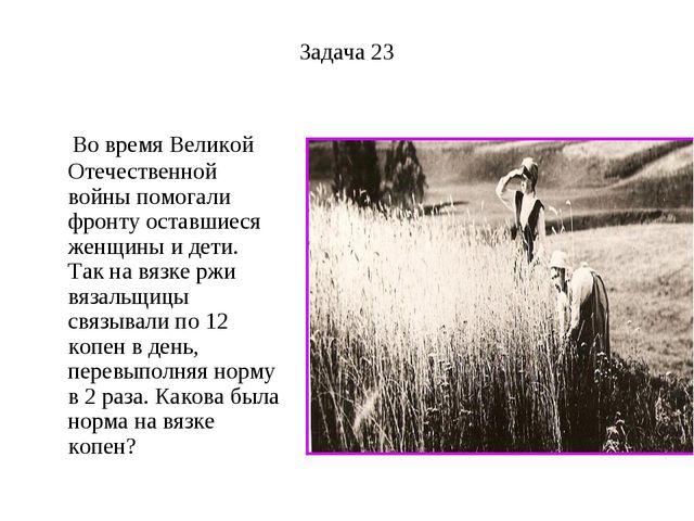 Задача 23 Во время Великой Отечественной войны помогали фронту оставшиеся жен...