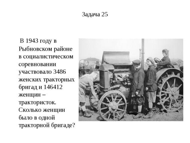 Задача 25 В 1943 году в Рыбновском районе в социалистическом соревновании уча...