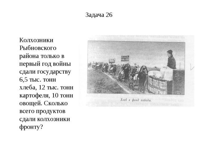 Задача 26 Колхозники Рыбновского района только в первый год войны сдали госуд...