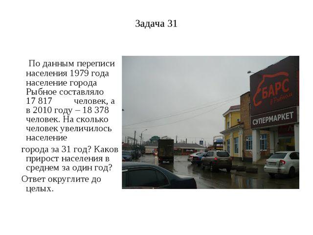 Задача 31 По данным переписи населения 1979 года население города Рыбное сост...