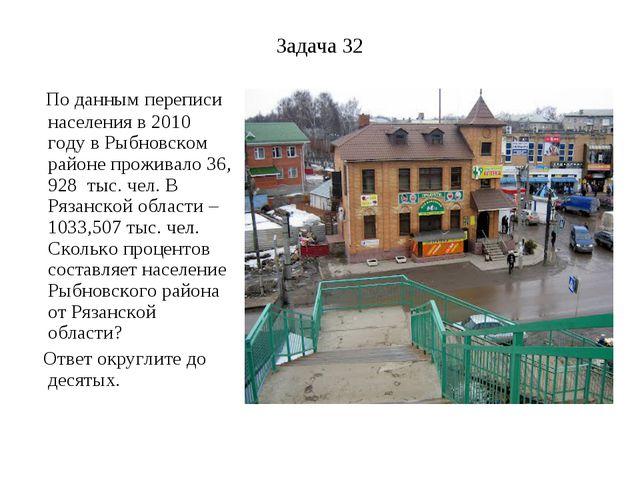 Задача 32 По данным переписи населения в 2010 году в Рыбновском районе прожив...