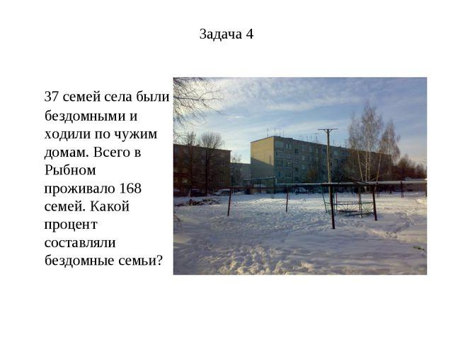 Задача 4 37 семей села были бездомными и ходили по чужим домам. Всего в Рыбно...