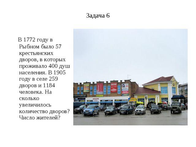 Задача 6 В 1772 году в Рыбном было 57 крестьянских дворов, в которых проживал...