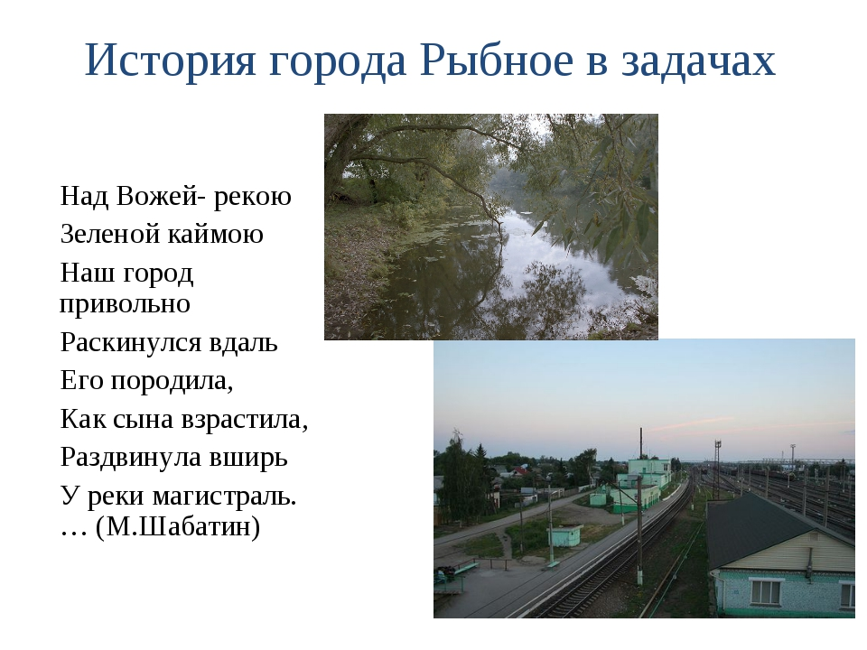 История города Рыбное в задачах Над Вожей- рекою Зеленой каймою Наш город при...