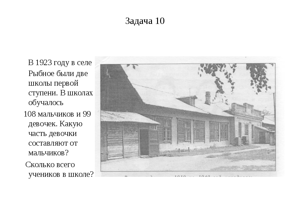 Задача 10 В 1923 году в селе Рыбное были две школы первой ступени. В школах о...