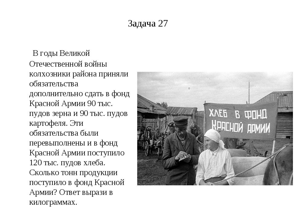 Задача 27 В годы Великой Отечественной войны колхозники района приняли обязат...