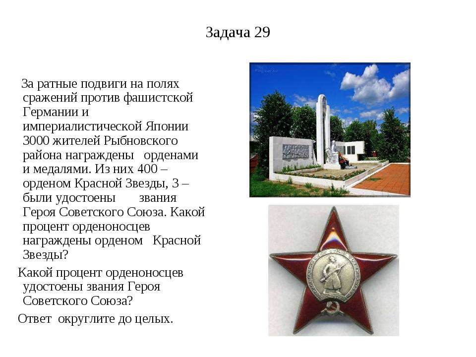 Задача 29 За ратные подвиги на полях сражений против фашистской Германии и им...