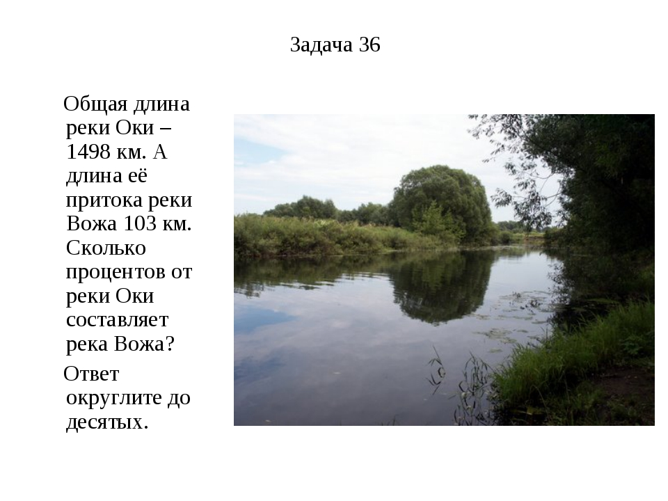 Задача 36 Общая длина реки Оки – 1498 км. А длина её притока реки Вожа 103 км...